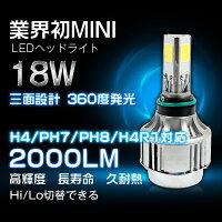 二代目クール最新モデル2000LM三面設計MiNiバイク用LEDヘッドライト6000KH4H4R1PH7PH8H/L冷却ファン内蔵モデル1年保証