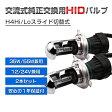 HID交換バルブH4Hi/Loスライド式35w/55w 12v/24v兼用 色自由 hid h4バルブセット3000k43000k6000k8000k12000k 10P03Dec16