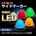24V専用16LEDサイドマーカー10個セット(白青緑アンバー赤)色選択可能LEDサイドマーカーランプスモール&ブレーキ連動トラック/バスマーカーダイヤモンドカット