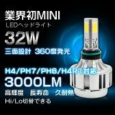 第三代 32W最新モデル3000LM 三面設計 MiNi バイク用LEDヘッドライト6000K H4 H4R1 PH7 PH8 H/L 冷却ファン内蔵モデル 1年保証 10P03Dec16