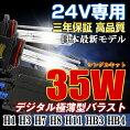 三年保証24V専用35wHIDキットヘッドライトフォグランプHIDキットH1H3H7H8H11HB4HB3薄型バラストリレーレスキセノンランプライト6000K完全防水仕様