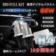 HID キット◆高品質◆取付簡単 HID H4 キット 薄型55W Hi/Low上下切替式 4300K 6000K 12000K 配線不要リレーレスHIDキット  10P05Nov16