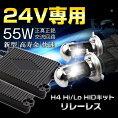 24V専用H4HIDキットH4hidライト瞬間起動hid55w極薄型HIDキットH4Hi/Loリレーレスタイプ三年保証ヘッドキセノンランプライト3000K4300K6000K8000K完全防水仕様