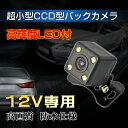 最新ccd車載バックカメラhd ccdチップ搭載 防水防振広角170度 角度調整可能 車載用バックカメラ ガイドライン表示 LEDランプ付 各種カーナビとの取り付け可能  10P04Mar17