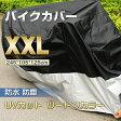 人気二枚重ねのバイクカバー 防水■XXLサイズ愛車を傷付けないカバー 高級厚手素材 携帯用専用袋付き  10P05Nov16