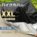 人気二枚重ねのバイクカバー防水■XXLサイズ愛車を傷付けないカバー高級厚手素材携帯用専用袋付き