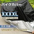 人気二枚重ねのバイクカバー防水■XXXXLサイズ愛車を傷付けないカバー4L高級厚手素材携帯用専用袋付き