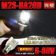 直流式/交流式バイク兼用◆高輝度純正交換用LEDバルブセット LEDヘッドライト LEDバイクヘッドライト 純正交換用 BA20D Hi/Lo切替 1年保証 10P04Mar17