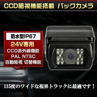 支持背照相機車載背照相機12V/24V対応赤外線搭載防水対応暗視夜間対応車載用背照相機卡車公共汽車的10P03Dec16