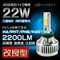 最新バイク交流車用◆LEDヘッドライト2200LMLEDバイクヘッドライトM3S交流式専用H4/H4R1/PH7/PH8H/L冷却ファン内蔵モデル1年保証