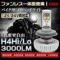 業界初!12V/24V兼用H4Hi/Lo切替3000LM5色変更自由ファンレス一体バイク用LEDヘッドライトP14Nov15