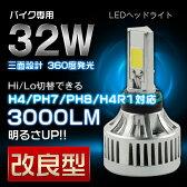最新改良型CREE 32W最新モデル3000LM 三面設計 MiNi バイク用LEDヘッドライト6000K H4 H4R1 PH7 PH8 H/L 冷却ファン内蔵モデル 1年保証 10P03Dec16