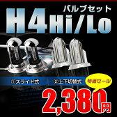 【50セット限定特価商品】HID交換バルブH4Hi/Lo上下切替式・スライド式選択可35w/55w 12v/24v兼用 色自由 hid h4バルブセット3000k43000k6000k8000k12000k   10P03Dec16