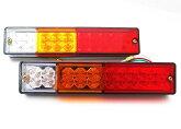 12V/24V兼用LED20連テールランプトラックトレーラー2個set