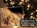 LED イルミネーション 35M 1000球 連結可クリスマ...