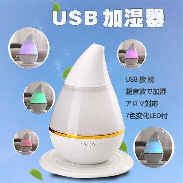 USBアロマディフューザー 超音波式 車載・卓上加湿器 カラフル多色変換LEDライト付き 小型 しずく アロマ ライト 空気清浄機 空気浄化 連続加湿 10P04Mar17
