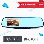 新型ドライブレコーダー バックミラー型 3.5インチ 高画質 720P事故 録画防犯カメラ SDカード付選択可!!