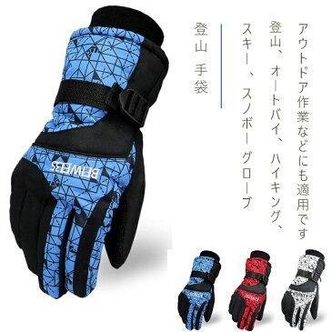 スキー グローブ スノボー グローブ メンズ レディース 手袋 スキー 手袋 登山 手袋 防寒グローブ 防寒 男女兼用
