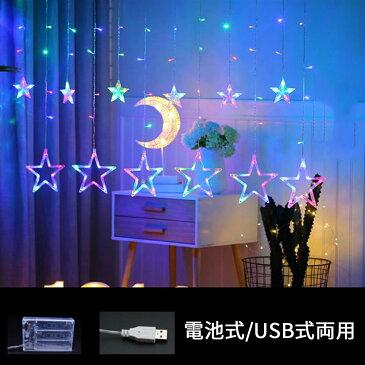 イルミネーション LED星イルミネーションライト 星型 2.5M 12星 電池式/USB式両用 屋内外装飾用 クリスマスツリー、結婚式、学園祭、ガーデンパーティー  雰囲気