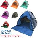 ワンタッチテント 日よけテント 簡易テント 軽量 ポップアップテント ワンタッチ サンシェード ポッ