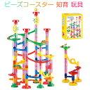 おもちゃ ビーズコースター 知育 玩具 組み立て 男の子 女の子 贈り物 誕生日プレゼント 子供 積み木