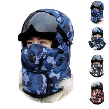飛行帽 防寒帽子 パイロットキャップ マスク 耳あて付 メガネ付き 通気デザイン メンズ レディース 冬 スキー アウトドア 防寒 防風 男女兼用