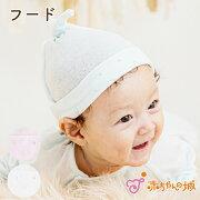 【公式ショップ赤ちゃんの城】フード帽子新生児シュガーベビースマイルコットン日本製