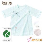 【公式ショップ赤ちゃんの城】短肌着スマイルコットン春秋冬日本製綿100%やわらか