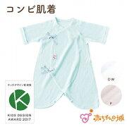 【公式ショップ赤ちゃんの城】コンビ肌着スマイルコットン春秋冬日本製綿100%やわらか