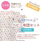 【公式ショップ赤ちゃんの城】得得ベビー布団セットかたわたマット送料無料日本製