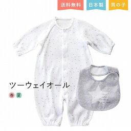 ツーウェイオール 春 夏 男の子 女の子 日本製 新生児 出産準備 出産祝い 日本製 ベビー服 ツーウェイドレス スタイ付き 天竺 ミルキーウェイ 日本製 百貨店ブランド 星柄 綿100% 赤ちゃんの城 赤ちゃん よだれかけ付き 可愛い