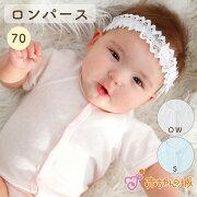 【公式ショップ赤ちゃんの城】ベビー肌着前開きミニオールスマイルコットン綿100%日本製
