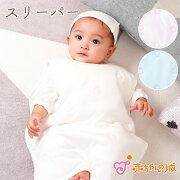 【公式ショップ赤ちゃんの城】スリーパーシュガーベビースマイルコットン日本製送料無料