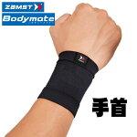 【ZAMST】ザムスト【Bodymate】(ボディーメイト)手首用サイズ各種3803
