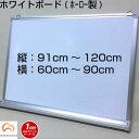 ホワイトボード(ホーロー製)(91〜120)cmx(60〜90)cm サイズオーダー ホーロー製 壁