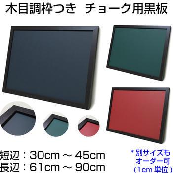 黒板 オーダー ブラックボード チョークボード マグネット 壁掛け 木枠 (30〜45)cmx(61〜90)cm【工場直販(国産)】