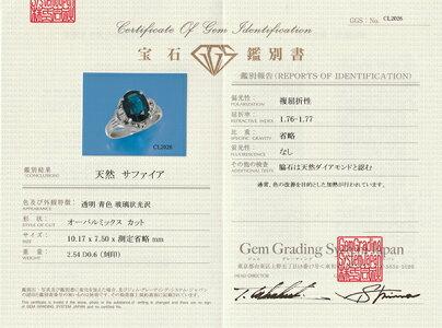 【天然サファイア】天然サファイアダイヤリングプラチナPt900天然サファイアS2.54ct天然ダイヤモンドD0.6ct【中古】【美品】【新品仕上げ】