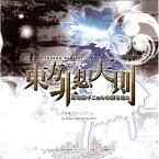 東方非想天則 超弩級ギニョルの謎を追え / 上海アリス幻樂団&黄昏フロンティア