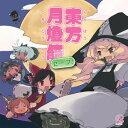【新品】東方月燈籠セーフ!(CD-R版) / IOSYS