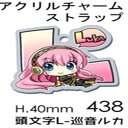 【新品】巡音ルカのアクリルチャームストラップ / 大江戸宅急便 発売日:2013-12-10