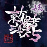 【新品】東方爆音ジャズ5/東京アクティブNEETs発売日:2013-12-30