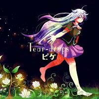 【新品】Tear-drops/ピケ発売日:2014-08-17
