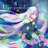 Blue-pencil/ピケ発売日:2013-12-31