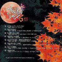 【新品】東方爆音ジャズ6/東京アクティブNEETs発売日:2014-08-16