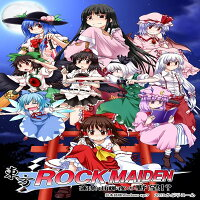 【新品】東方ROCKMAIDEN蓬莱山輝夜の野望!?/かぷりこーん発売日:2013-05-26