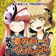 【新品】第9回東方M-1ぐらんぷり / あ〜るの〜と 発売日:2014-12-29