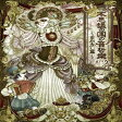 【新品】不思議の国の音哲樂 まやかし篇 / 六弦アリス 発売日:2013-08-12