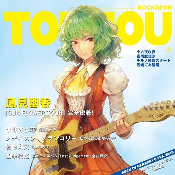 ゲームミュージック, ゲームタイトル・た行 ROCKINON TOUHOU VOL.4 IOSYS :2015-05-10