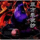 【新品】東方永夜抄 〜Imperishable Night / 上海アリス幻樂団