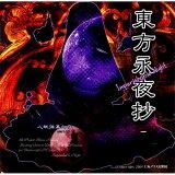 東方永夜抄 〜Imperishable Night / 上海アリス幻樂団